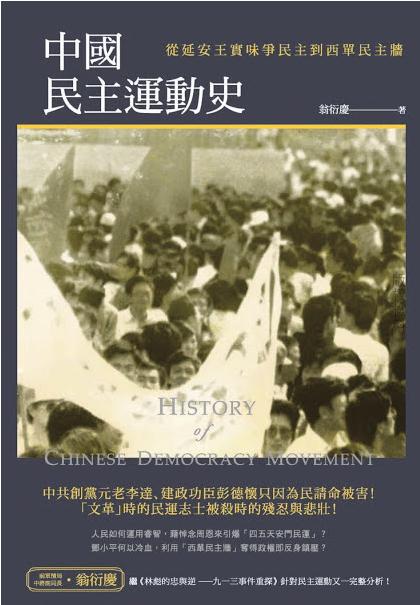 《中国民主运动史》两册经典出版