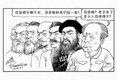 ISIS首领与马恩列斯并列